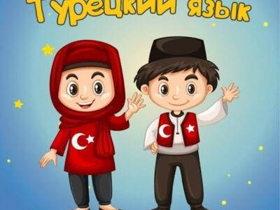 Турецкий язык для взрослых и детей