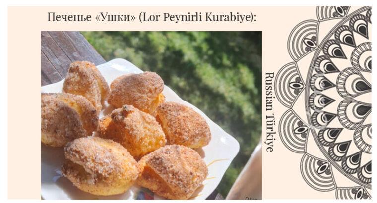 Печенье «Ушки» (Lor Peynirli Kurabiye):